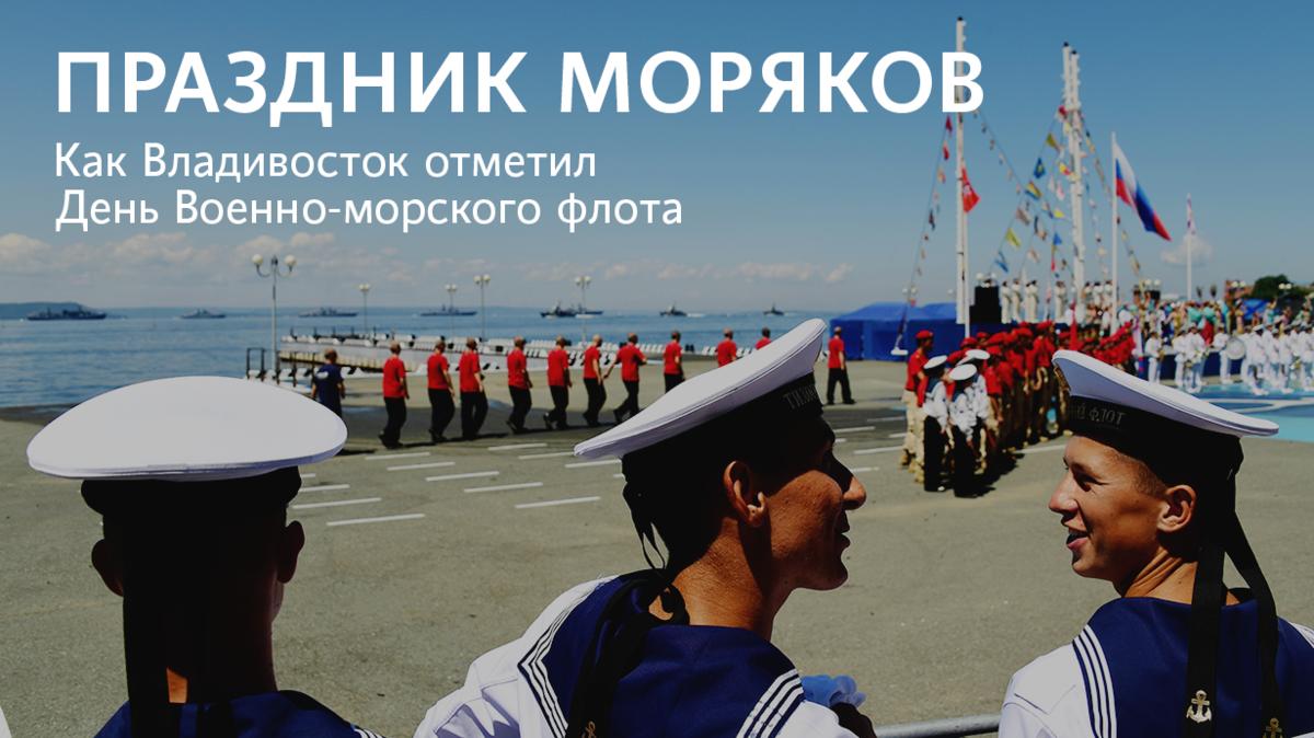 Праздник моряков